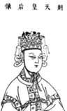 Wu Zetian ( 624-705), personal name Wu Zhao, often referred to as Tian Hou during the Tang Dynasty and Empress Consort Wu in later times, was the only woman in the history of China to assume the title of Empress Regnant. As de facto ruler of China first through her husband and her sons from 665 to 690, not unprecedented in Chinese history, she then broke all precedents when she founded her own dynasty in 690, the Zhou (interrupting the Tang Dynasty), and ruled personally under the name Sacred and Divine Empress Regnant and variations thereof from 690 to 705. Her rise and reign has been criticized harshly by Confucian historians but has been viewed under a different light since 1949.